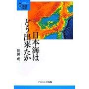 日本海はどう出来たか(叢書・地球発見〈12〉) [全集叢書]