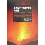 エネルギー資源争奪戦の深層―国際エネルギー企業のサバイバル戦略 [単行本]