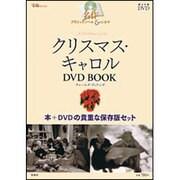 クリスマス・キャロルDVD BOOK(宝島MOOK 名作クラシックノベル&シネマ) [ムックその他]