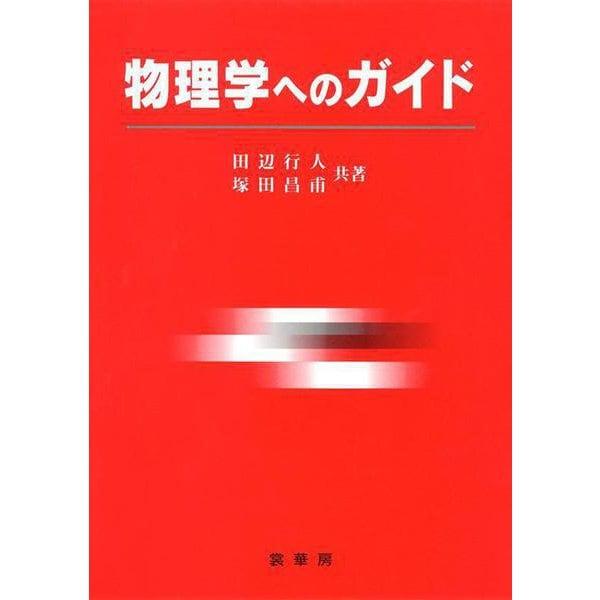 物理学へのガイド [単行本]