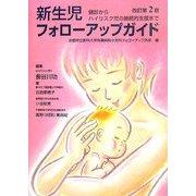 新生児フォローアップガイド―健診からハイリスク児の継続的支援まで 改訂第2版 [単行本]