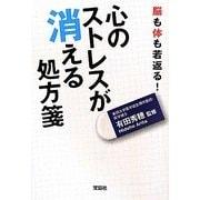 心のストレスが消える処方箋(宝島SUGOI文庫) [文庫]