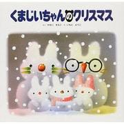 くまじいちゃんのクリスマス [絵本]