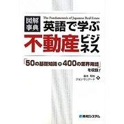 図解事典 英語で学ぶ不動産ビジネス―「50の基礎知識+400の業界用語」を収録! [単行本]