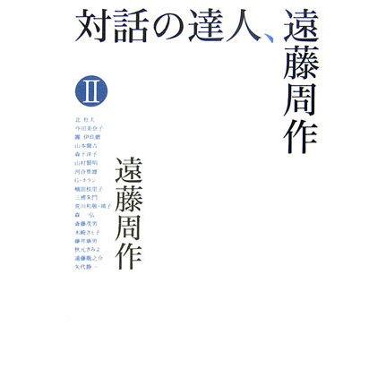 対話の達人、遠藤周作〈2〉 [単行本]