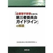 「企業等不祥事における第三者委員会ガイドライン」の解説 [単行本]