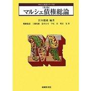 マルシェ債権総論 第2版 (マルシェ民法シリーズ〈3〉) [単行本]