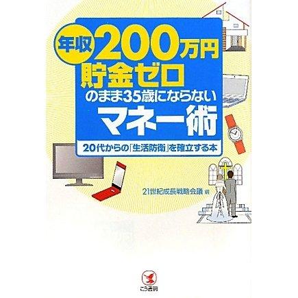 「年収200万円・貯金ゼロ」のまま35歳にならないマネー術―20代からの「生活防衛」を確立する本 [単行本]