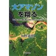 大アマゾンを翔る―長く現地で暮した著者が綴った日本人の知らないブラジル [単行本]