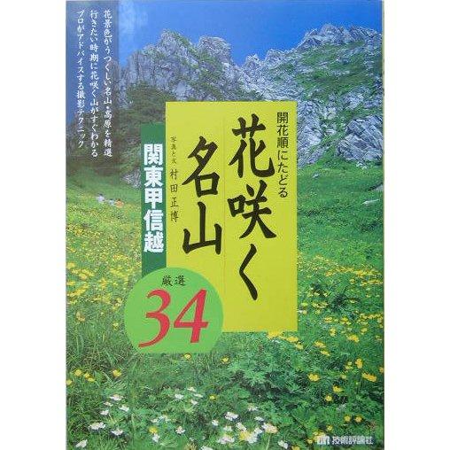 開花順にたどる花咲く名山 関東甲信越厳選34 [単行本]