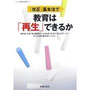 「改正」基本法で教育は「再生」できるか(シリーズ世界と日本21〈31〉) [単行本]