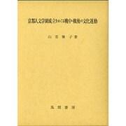 京都人文学園成立をめぐる戦中・戦後の文化運動 [単行本]