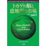 トカゲの脳と意地悪な市場 [単行本]