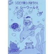 ソロピカ博士と大ぼうけん 4 [絵本]