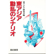 東アジア動乱のシナリオ [単行本]