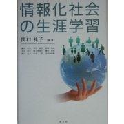 情報化社会の生涯学習 [単行本]