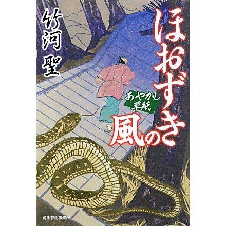 ほおずきの風―あやかし草紙(時代小説文庫) [文庫]
