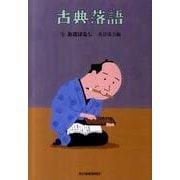 古典落語 5(ハルキ文庫 ら 2-5 時代小説文庫) [文庫]