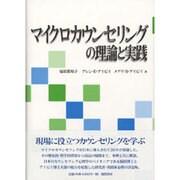 マイクロカウンセリングの理論と実践 [単行本]