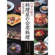 四季の献立 料理屋の会席料理 新装普及版 [単行本]
