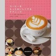 コーヒーをもっとおいしくするテクニック-コーヒーの新しい魅力を実感できる16店のコツと技術(旭屋出版MOOK) [ムックその他]