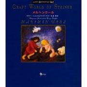 メルヘンウール(シュタイナー教育クラフトワールド〈Vol.2〉) [単行本]