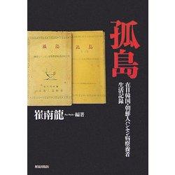 孤島―在日韓国・朝鮮人ハンセン病療養者生活記録 復刻版 [単行本]