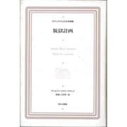 脱獄計画(ラテンアメリカ文学選集〈9〉) [全集叢書]