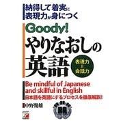 Goody!やりなおしの英語(アスカ・カルチャー) [単行本]