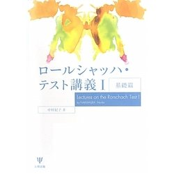 ロールシャッハ・テスト講義〈1〉基礎篇 [単行本]
