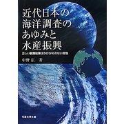 近代日本の海洋調査のあゆみと水産振興―正しい観測結果はかけがえのない宝物 [単行本]