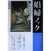 娼婦ノック―ノンフィクション・ストーリー [単行本]