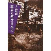 魔界と妖界の日本史 [単行本]