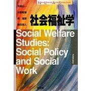 社会福祉学(New Liberal Arts Selection) [全集叢書]