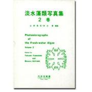 淡水藻類写真集2巻
