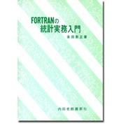 FORTRANの統計実務