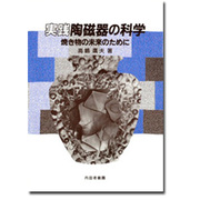 実践陶磁器の科学―焼き物の未来のために [単行本]