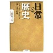 日常と歴史―アメリカ文学研究と日本文学評論 [単行本]