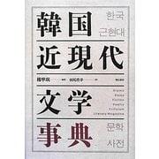 韓国近現代文学事典 [単行本]