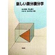 新しい微分積分学 [単行本]