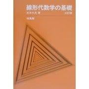 線形代数学の基礎 三訂版 [単行本]