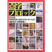 点字ブロック―日本発 視覚障害者が世界を安全に歩くために [単行本]