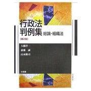 行政法判例集 総論・組織法 第2版 [単行本]