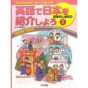 英語で日本を紹介しよう〈2〉日本のしきたり―Welcome to Japan! [単行本]