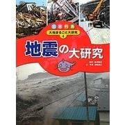 日本列島 大地まるごと大研究〈4〉地震の大研究 [単行本]
