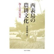 西表島の農耕文化―海上の道の発見 [単行本]