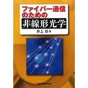 ファイバー通信のための非線形光学 [単行本]