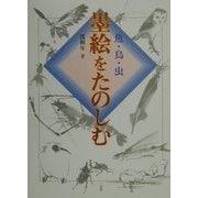 墨絵をたのしむ―魚・鳥・虫 [全集叢書]