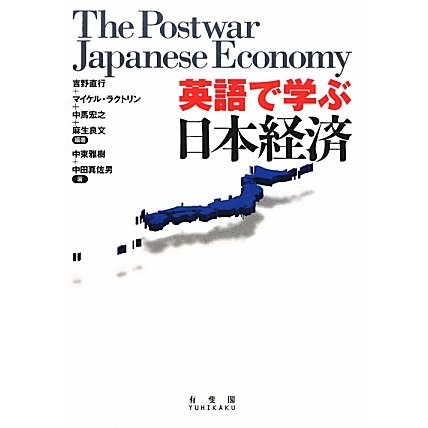 英語で学ぶ日本経済 [単行本]