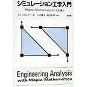 シミュレーション工学入門―Maple/Mathematicaによる導入 [単行本]
